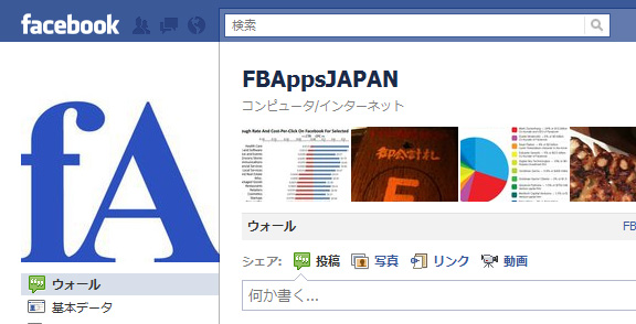 FBAppsJAPAN