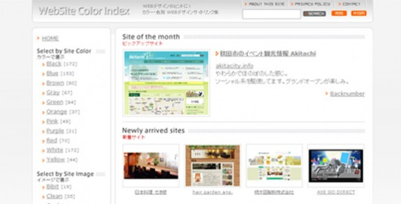 WEBデザインのヒントに!WebSite Color Index:WEBサイトリンク集