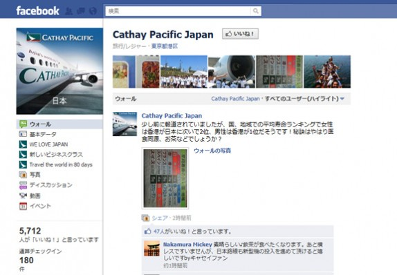 Cathay Pacific Japan