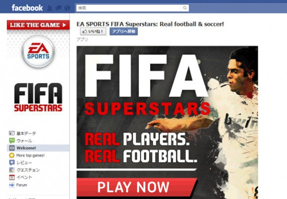 EA SPORTS FIFA Superstars: Real football & soccer!
