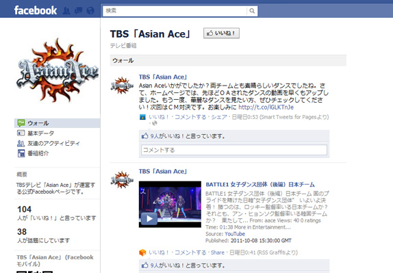 TBS「Asian Ace」