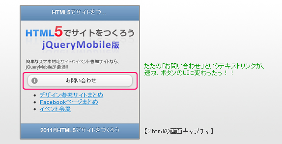 jQuery Mobile data-transition属性