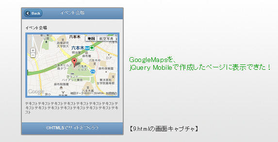 jQuery Mobile google maps